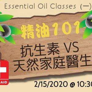 精油101 Essential Oil Class