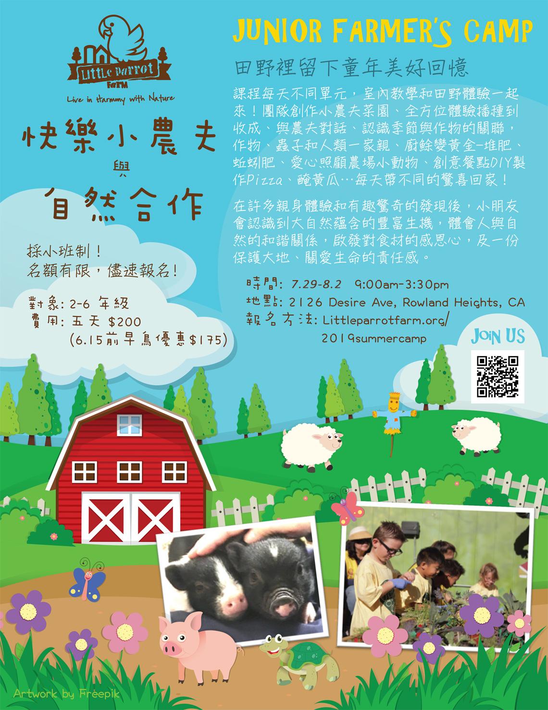 2019 Summer Camp Junior Farmer 0729-0802