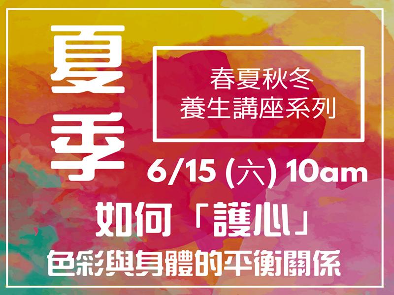夏季養生講座-Summer Health Care 6/15