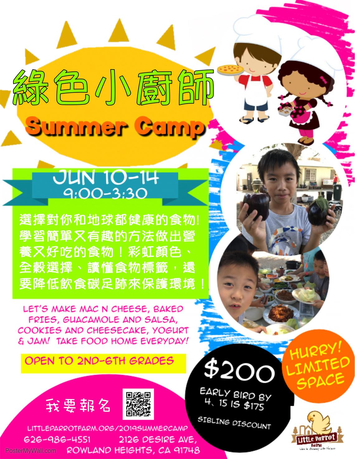 暑期夏令營-綠色小廚師