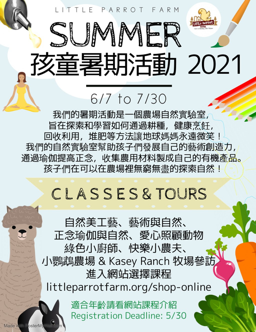 2021 Summer Camp at Little Parrot Farm 小鸚鵡農場 暑期營