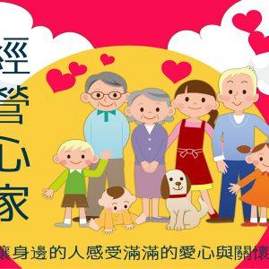 經營心家 happy family 20191106