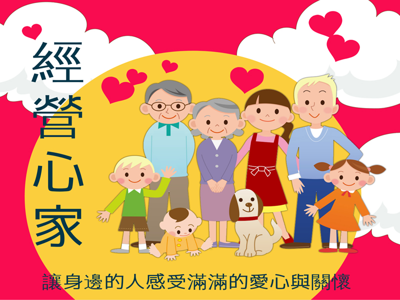 經營心家 happy family 20191106