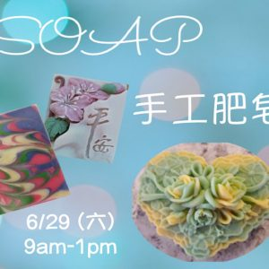 手工肥皂 Hand-made soap DIY
