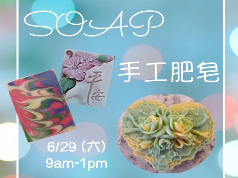 手工肥皂 Hand-made soap DIY