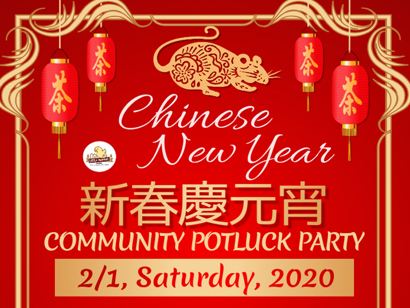 新春慶元宵 2020 Chinese New Year