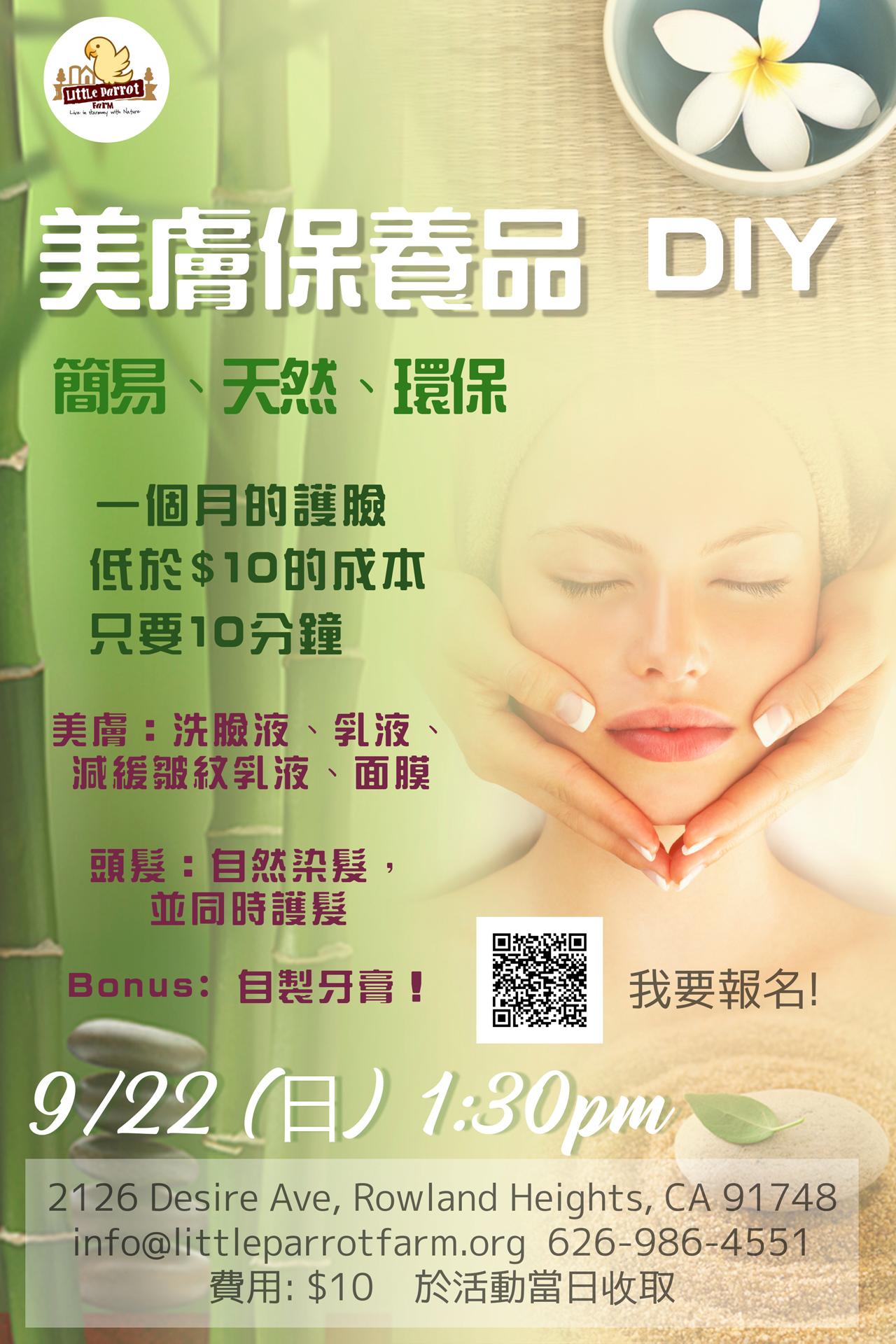 美膚保養品 DIY