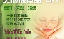 美膚保養品 DIY [Natural DIY Skin Care Products]