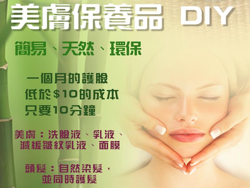 美膚保養品 DIY [Natural DIY Skin Care Products]