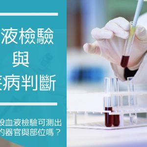 血液檢驗與疾病判斷 Decoding the Blood Test