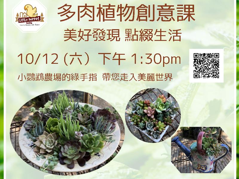 多肉植物創意課 Succulent