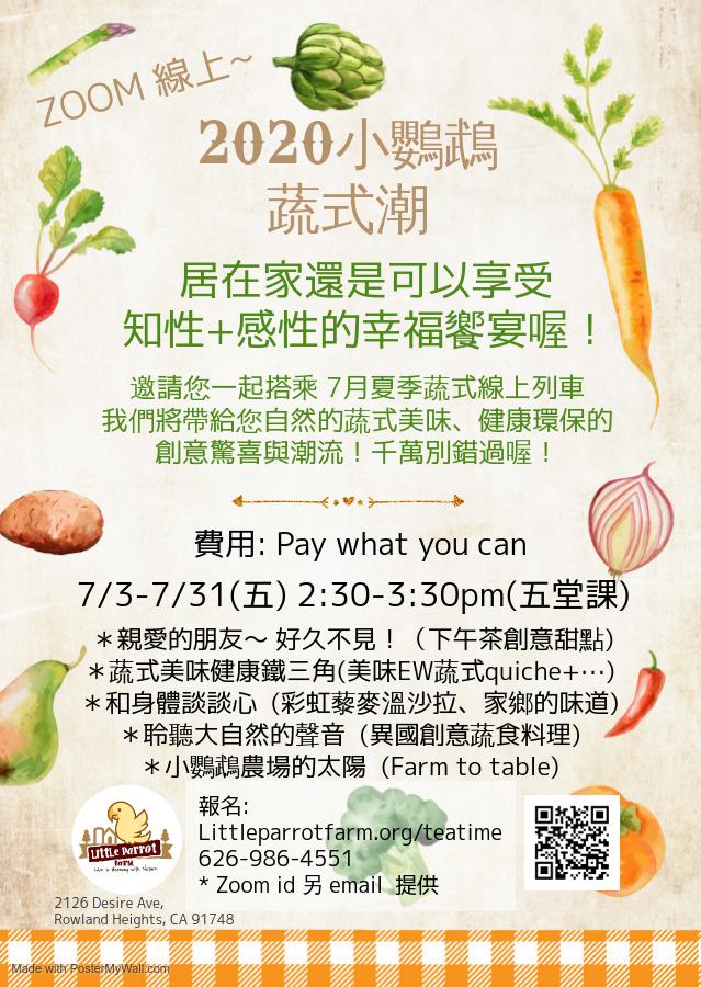 小鸚鵡農場 7月 線上蔬食課 Tea Time